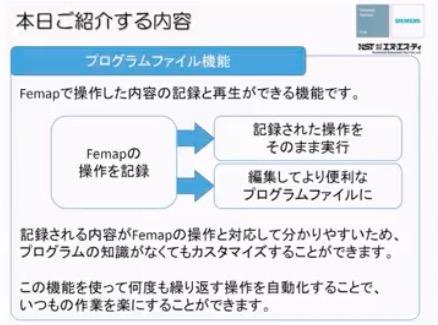 Femapをカスタマイズ!~プログラムファイルの基本的な使い方~