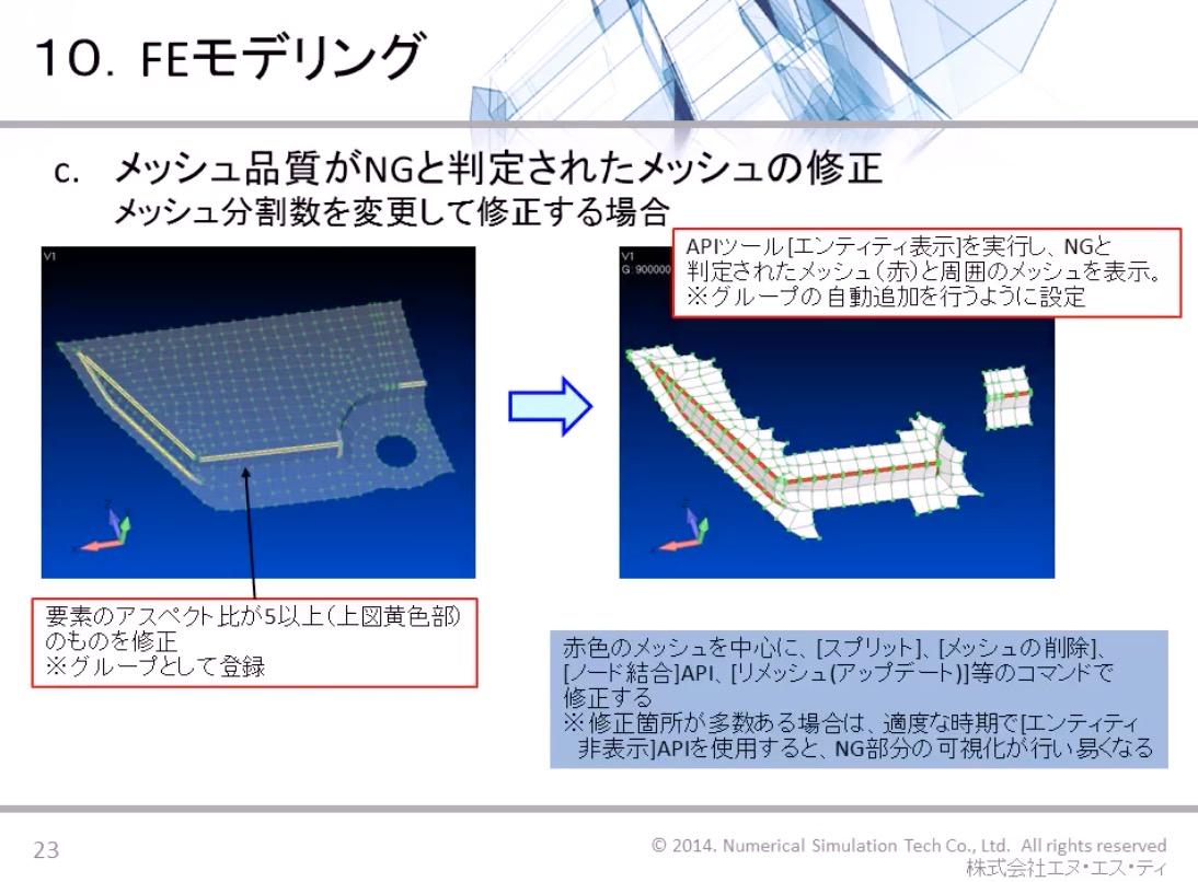 Femap裏技4
