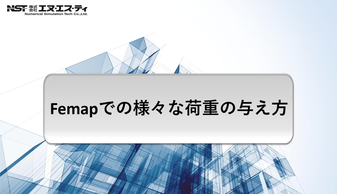 Femapでの様々な荷重の与え方