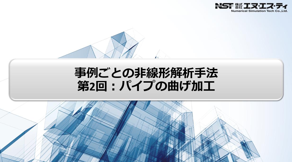 基礎からわかる非線形構造解析 第2回:材料非線形解析