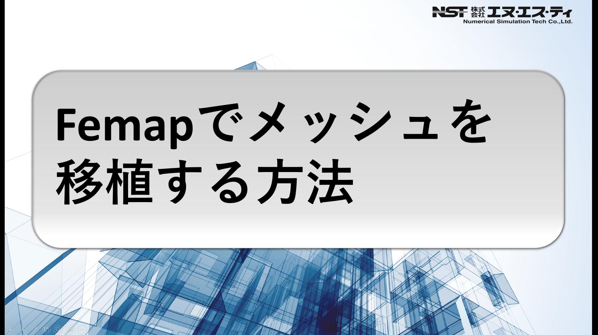 Femapでメッシュを移植する方法