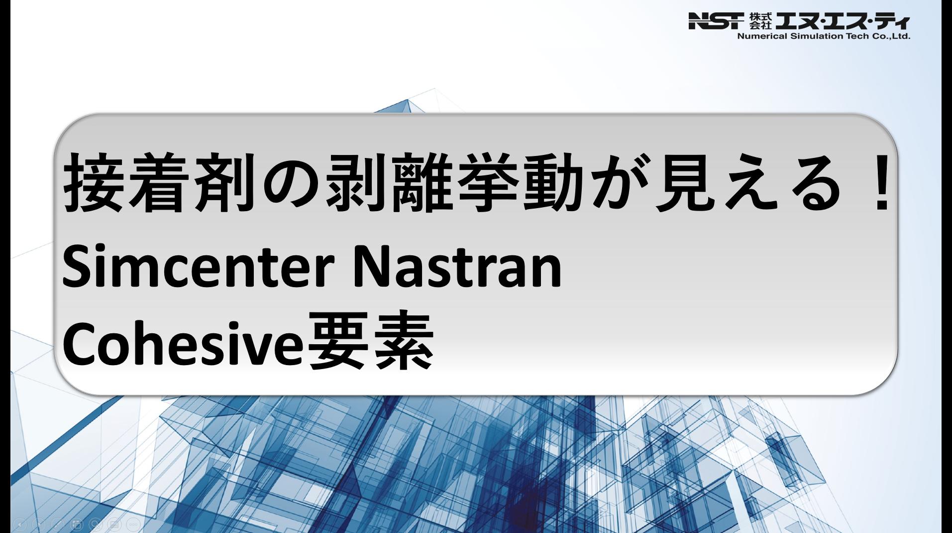 接着剤の剥離挙動が見える!Simcenter Nastran Cohesive要素
