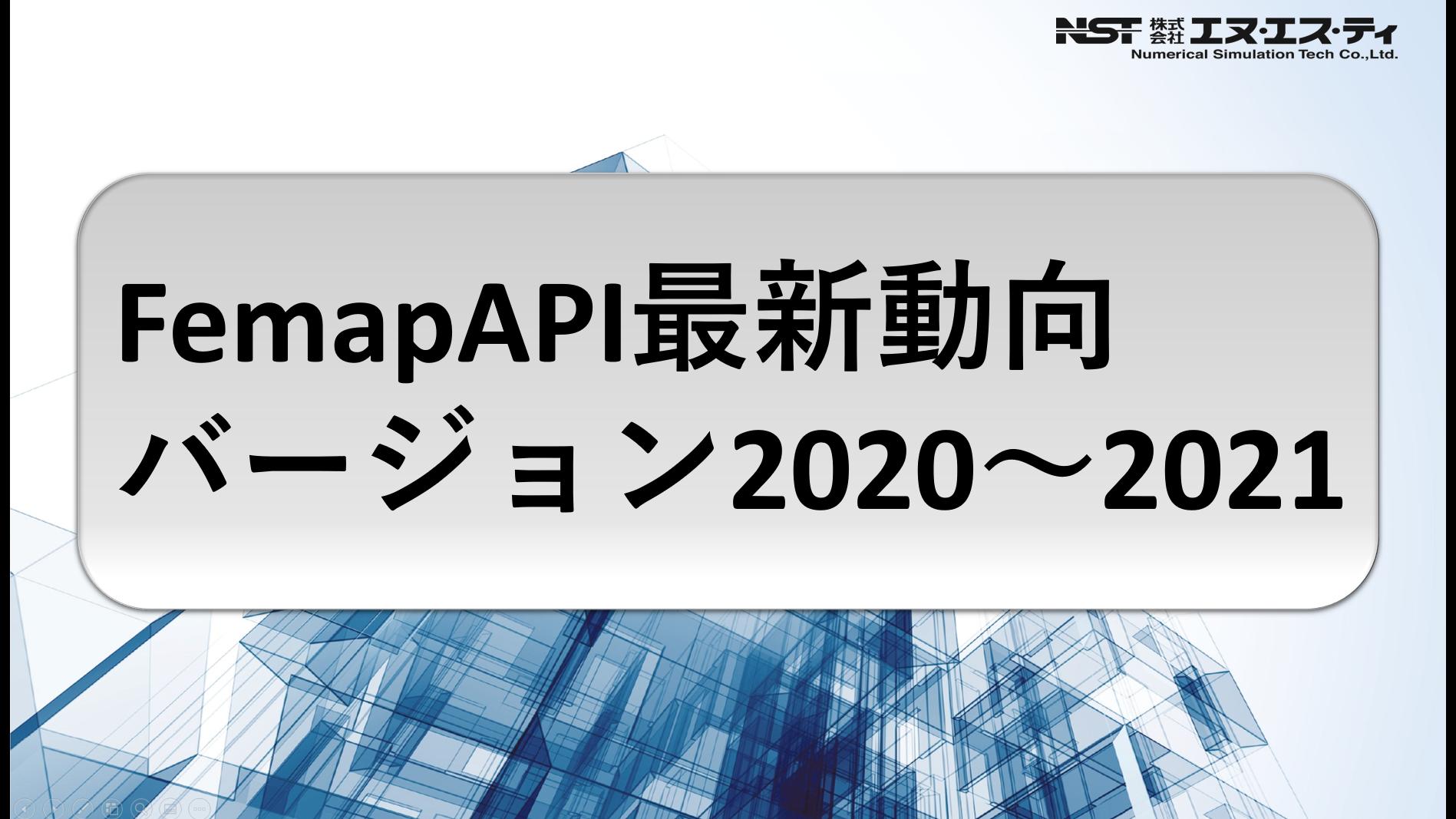 FemapAPI最新動向 バージョン2020~2021