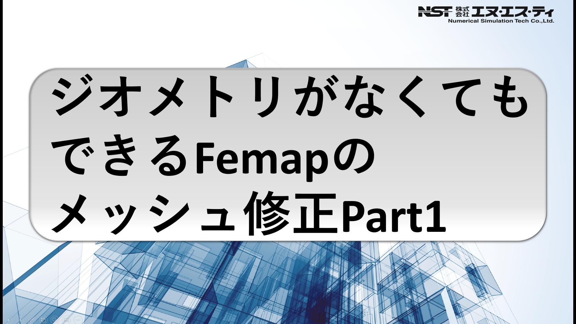 ジオメトリがなくてもできるFemapのメッシュ修正Part1